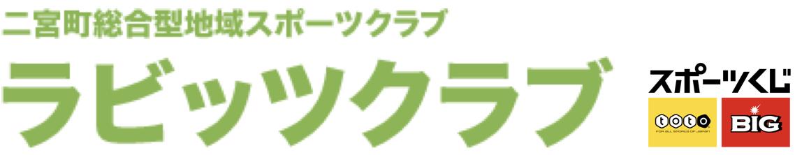 二宮町総合型地域スポーツクラブ ラビッツクラブ湘南二宮